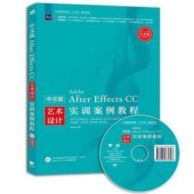 中文版After Effects CC艺术设计实训案例教程