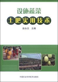 设施蔬菜土肥实用技术