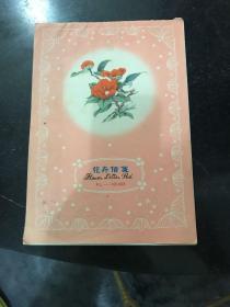 七十年代花卉信笺 空白无字迹存14张