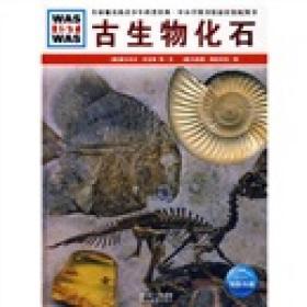 什么是什么:古生物化石G