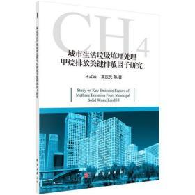 城市生活渣滓填埋处理甲烷排放关键排放因子研究