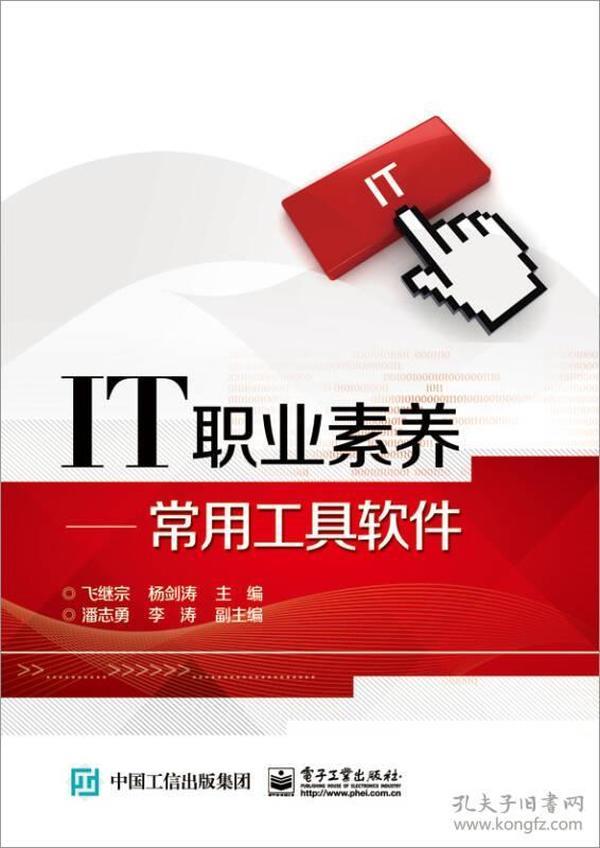IT职业素养――常用工具软件