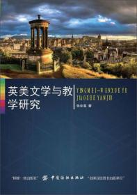 送书签zi-9787518038725-英美文学与教学研究