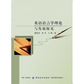 9787518040049-hs-英语语言学理论与发展探究