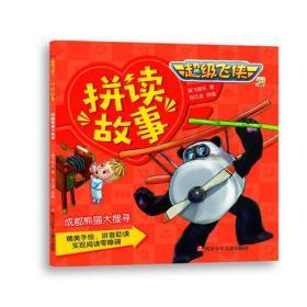 超级飞侠.拼读故事:成都熊猫大搜寻(彩图注音版)