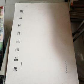 杨远征书画作品集,8开
