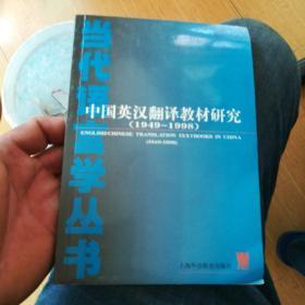 中国英汉翻译教材研究(1949-1998)