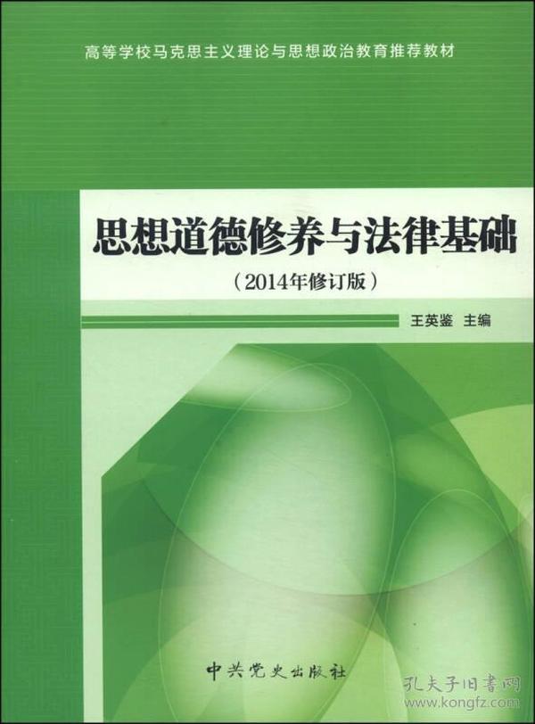 思想道德修养与法律基础(2014年修订版)