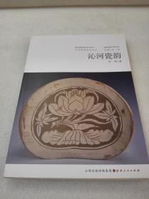 《沁河流域古代壁画撷英》大缺本!山西人民出版社 2016年1版1印 平装1册全 仅印1600册