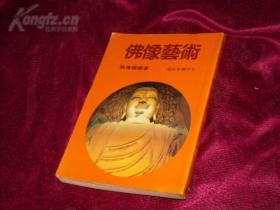 每页有历代古佛造像或唐卡古经卷等各类文物珍品图版,资料极其丰珍 《佛像艺术(赖传鉴编著,艺术家丛刊之一种,老版本全一册)》