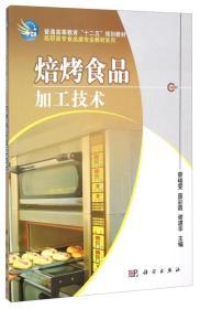 """焙烤食品加工技术/普通高等教育""""十二五""""规划教材·高职高专食品类专业教材系列"""