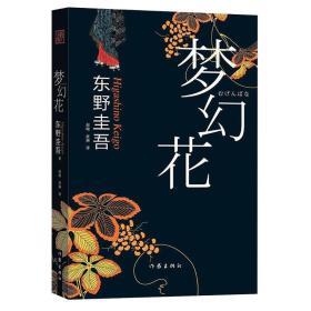 梦幻花东野圭吾作家出版社9787506377737m