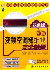 家用电器维修完全精通丛书:图解变频空调器维修完全精通(双色版)