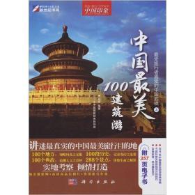 中国最美的100建筑游(全彩)