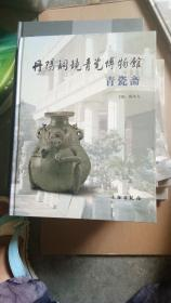 丹阳铜镜青瓷博物馆:青瓷斋