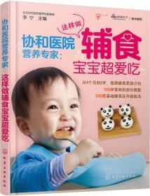 协和医院营养专家这样做辅食宝宝超爱吃