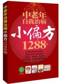 (大眾健康)中老年自我治病小偏方1288例