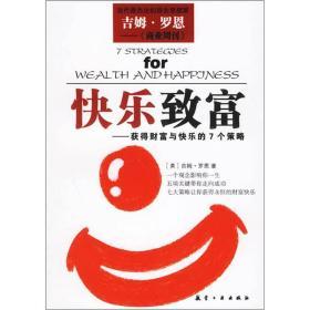 快乐致富-获得财富与快乐的7个策略