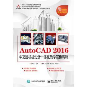 AutoCAD 2016中文版机械设计一体化教学案例教程