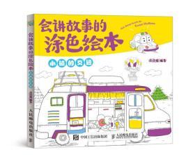 小镇的交通-会讲故事的涂色绘本涂涂猫人民邮电出版社9787115422736