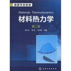 材料热力学:第2版郝士明