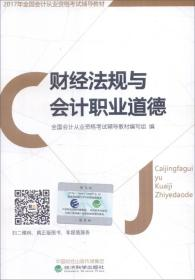 财经法规与会计职业道 经济科学出版社 9787514171563