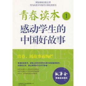青春读本.1·感动学生的中国好故事