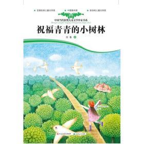 祝福青青的小树林(优美温馨的文字传递着对孩子们全方位的人格关怀,引导孩子铸就宽厚、仁爱的情操,同大自然建立一种亲密和谐关系)