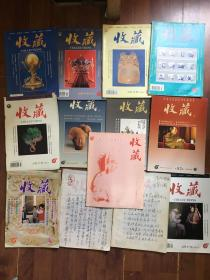 收藏杂志 12本合售赠51-100期总目录(总第35、39、40、41、43、49、51、55、63、78、82、84期)