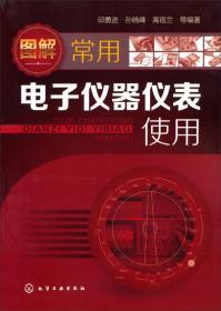 图解常用电子仪器仪表使用