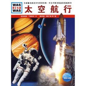 什么是什么:太空航行