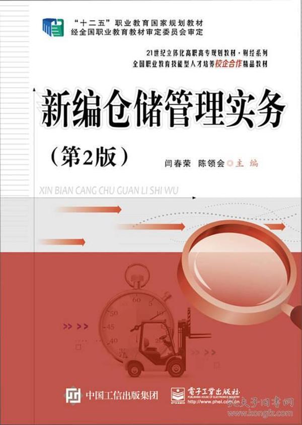 新编仓储管理实务(第2版)