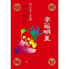 天天典藏葛翠琳集10册  9787501603558  天天出版社