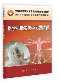 二手正版医学机能实验学习习题精解孙艺平科学出版社9787030346391