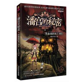 (全新塑封)潘宫的秘密.公主魔咒卷-8 黑森林的死亡列车