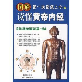 回归中国传统医学的第一经典:图解读懂黄帝内经