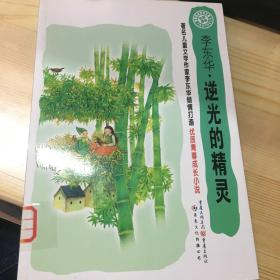 中国孩子阅读计划:逆光的精灵(关注孩子心理成长,为中国孩子铺好精神底色)