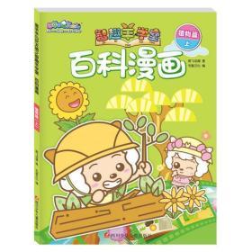 喜羊羊与灰太狼之智趣羊学堂百科漫画:植物篇(上)