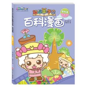 喜羊羊与灰太狼之智趣羊学堂百科漫画:植物篇(下)