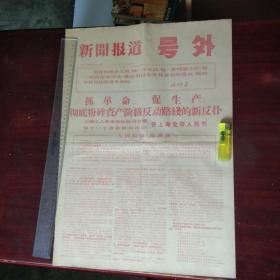文革报纸:新闻报道号外(1967年1月9日 )(4开1版)(全套红)(重庆日报革命职工编)