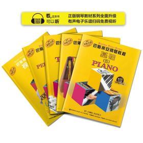 巴斯蒂安钢琴教程:五(全5册)