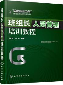 GL-QS班组长人员管理培训教程