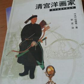 清宫洋画家.