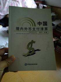 中国境内外币支付清算【16开】