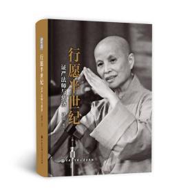 行愿半世纪 潘煊 中国大百科 9787520202831