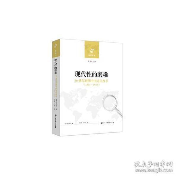 新书--远观译丛:现代性的磨难.20世纪初期中国司法改革(1901—1937)