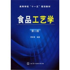 """高等学校""""十一五""""规划教材:食品工艺学(第2版)"""
