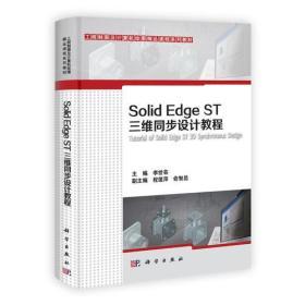 正版二手SolidEdgeST三维同步设计教程9787030362131