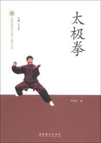 太极拳/中国非物质文化遗产代表作丛书