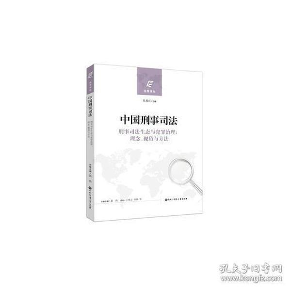 新书--远观译丛:中国刑事司法--刑事司法生态与犯罪治理-理念,视角与方法